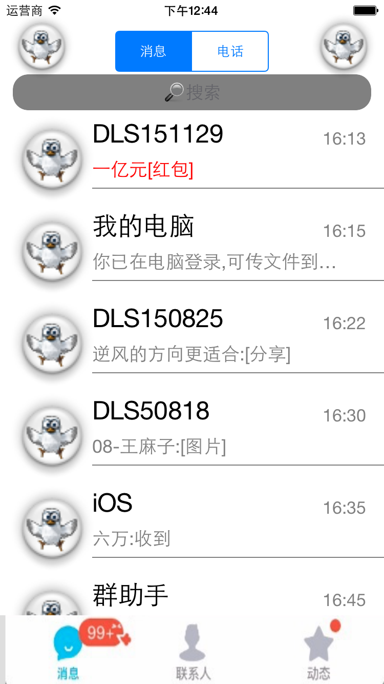 iOS Simulator Screen Shot 2015年12月15日 下午12.44.43.png