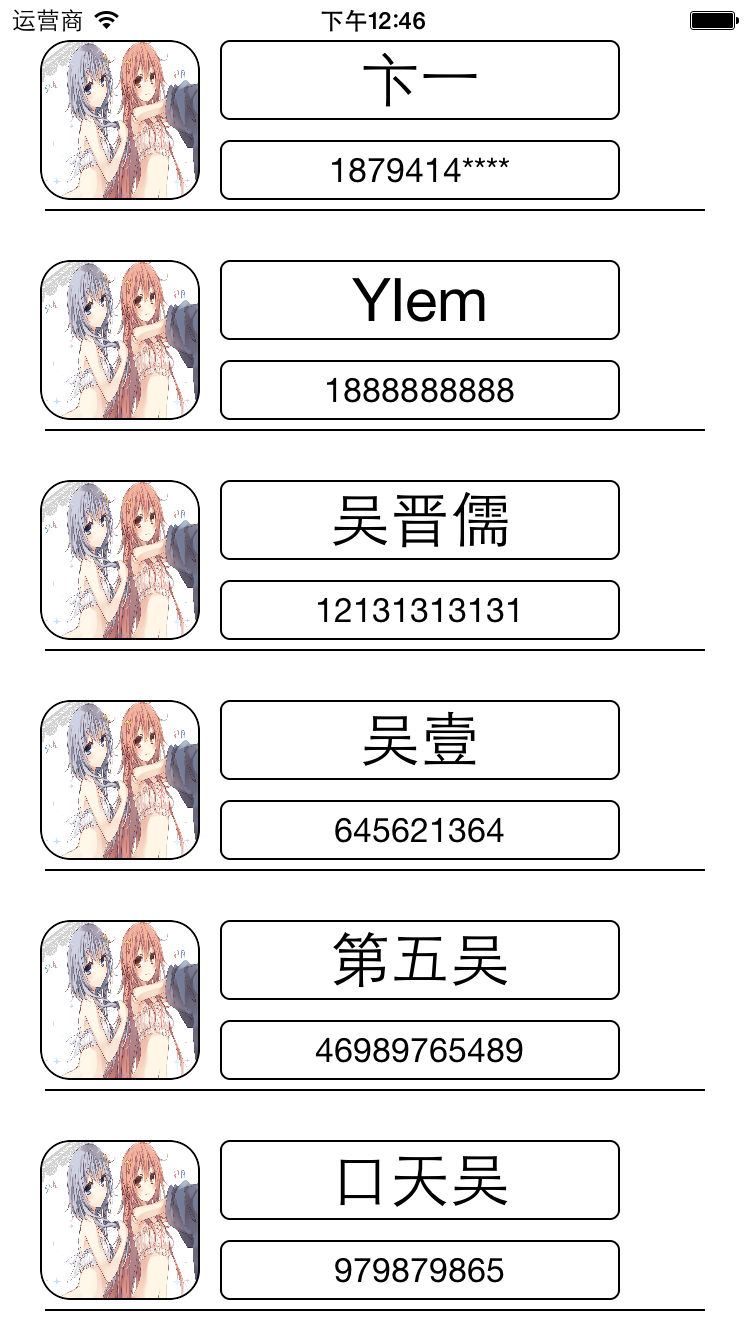 iOS Simulator Screen Shot 2015年12月15日 下午12.46.17.png