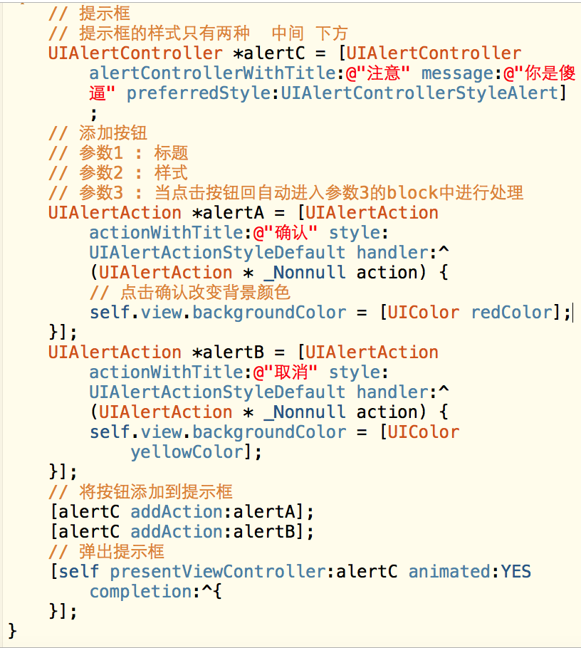 iOS-UI -UIAlertAction-UIAlertController-提示框 警告-窗口弹出