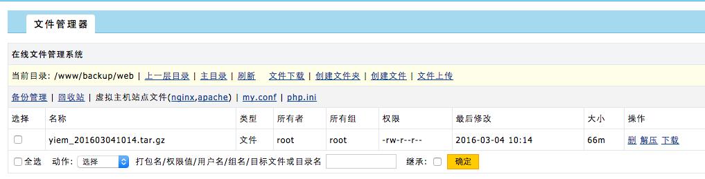 WDCP-网站的迁移-打包网站-打包数据库-迁移到新的服务器的教程