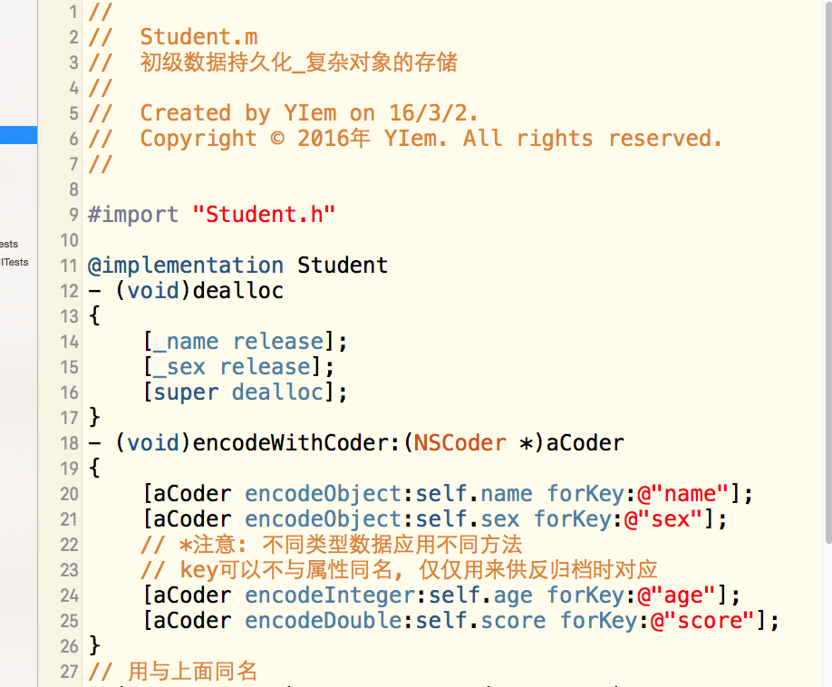 iOS-初级数据持久化_复杂对象的存储-自定义Student类