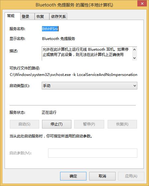 Bluetooth 免提服务