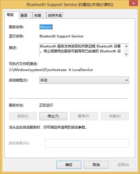 笔记本蓝牙 不能用YIem Bluetooth Support Service