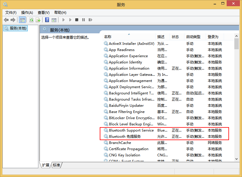 服务,yiem,蓝牙Bluetooth Support Service