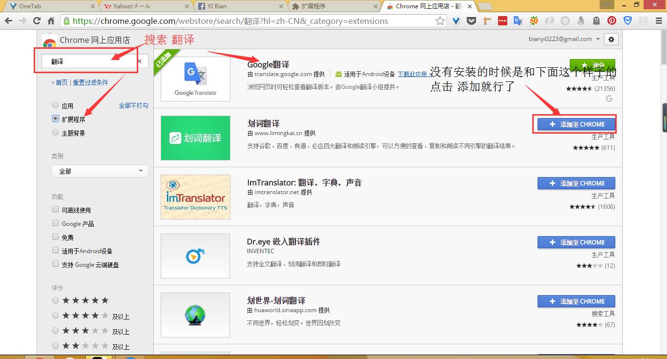 谷歌浏览器应用商店.png