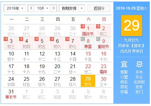 今天是2016年10月29-农历九月廿九- 还有89天过年!