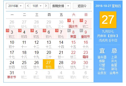 今天是2016年10月27-农历九廿月七- 还有91天过年!