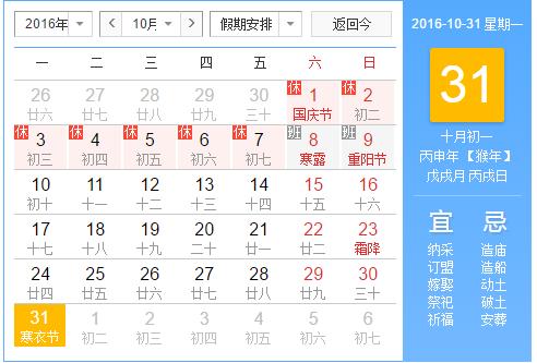 今天是2016年10月31-农历十月初一- 还有87天过年!