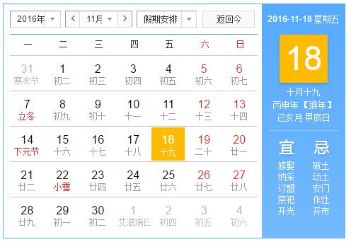 今天是2016年11月18-农历十月十九- 还有69天过年!