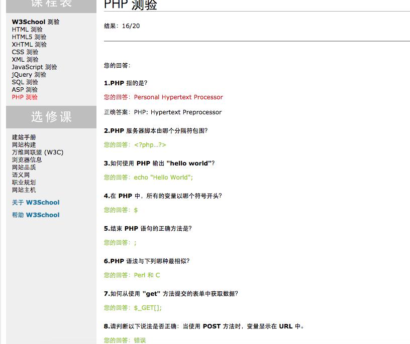 在学习PHP- w3school.com.cn 做了下测试题-淡淡的忧伤!