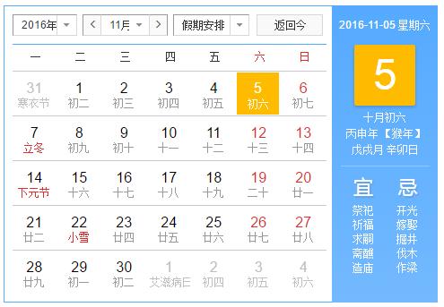 今天是2016年11月05-农历十月初六- 还有82天过年!还有一天立冬!