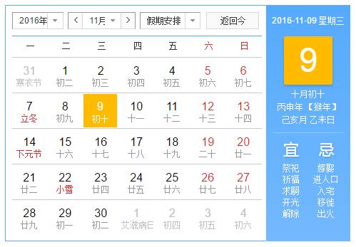 今天是2016年11月09-农历十月初十- 还有78天过年!!