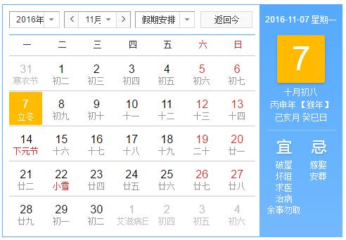 今天是2016年11月07-农历十月初八- 还有80天过年!今天立冬!