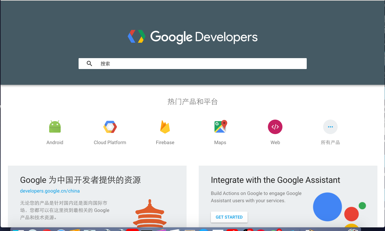 Google Developers 中国网站 (developers.google.cn) 正式发布!
