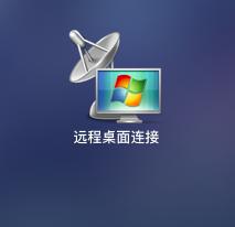 关于使用Mac远程连接 Window以及远程桌面Window Service(Windows服务器)