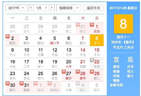 今天是2017年1月8日,农历十二月十一- 还有18天过年!