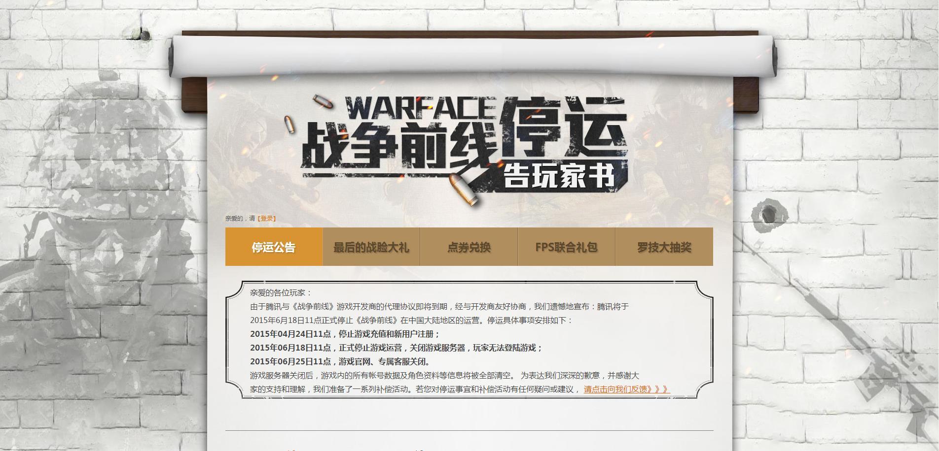 今天才知道最真实的FPS游戏 战争前线(Warface)中国大区已经在2015年6月停服了!