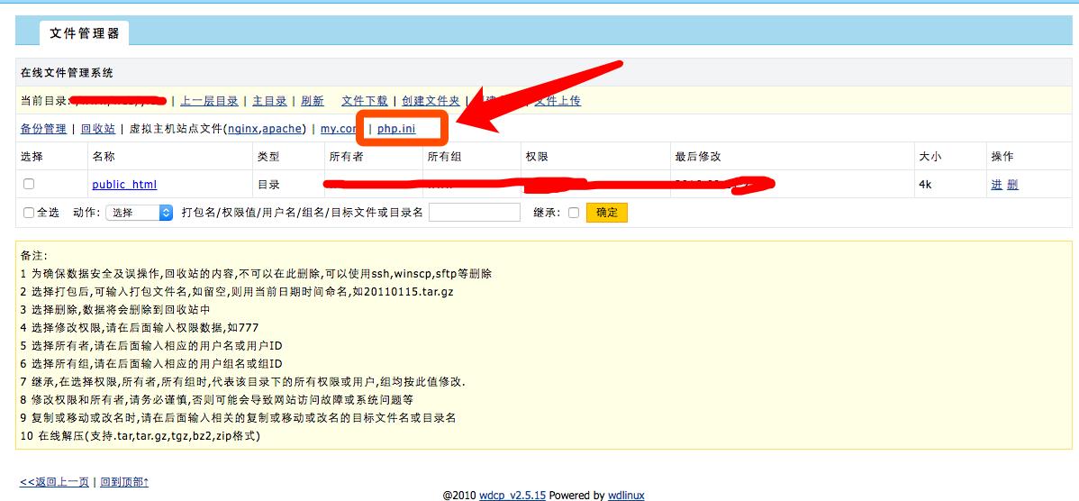 WDCP环境中修改typecho中上传附件大小限制!