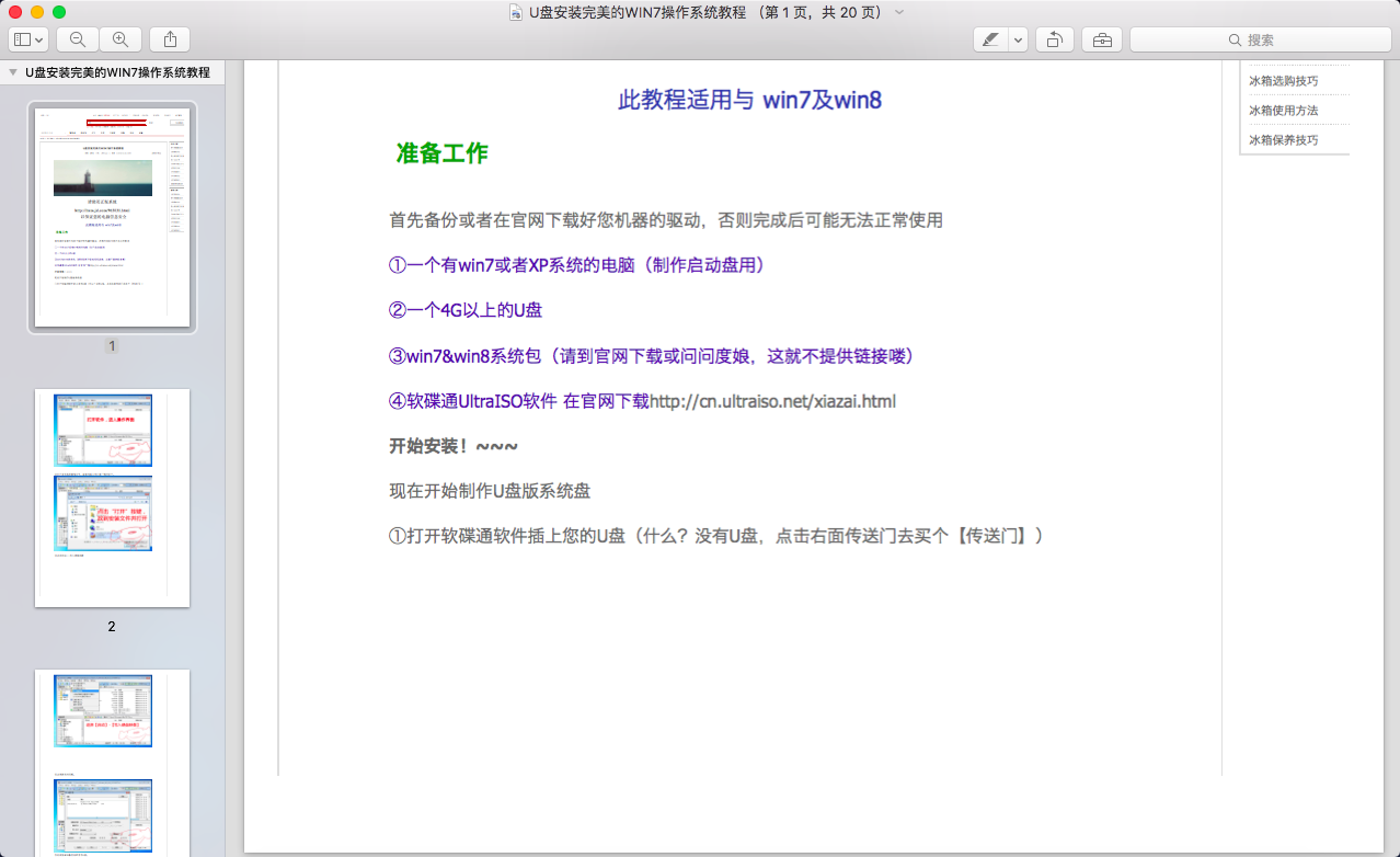U盘安装完美的WIN7、WIN8操作系统教程-PDF
