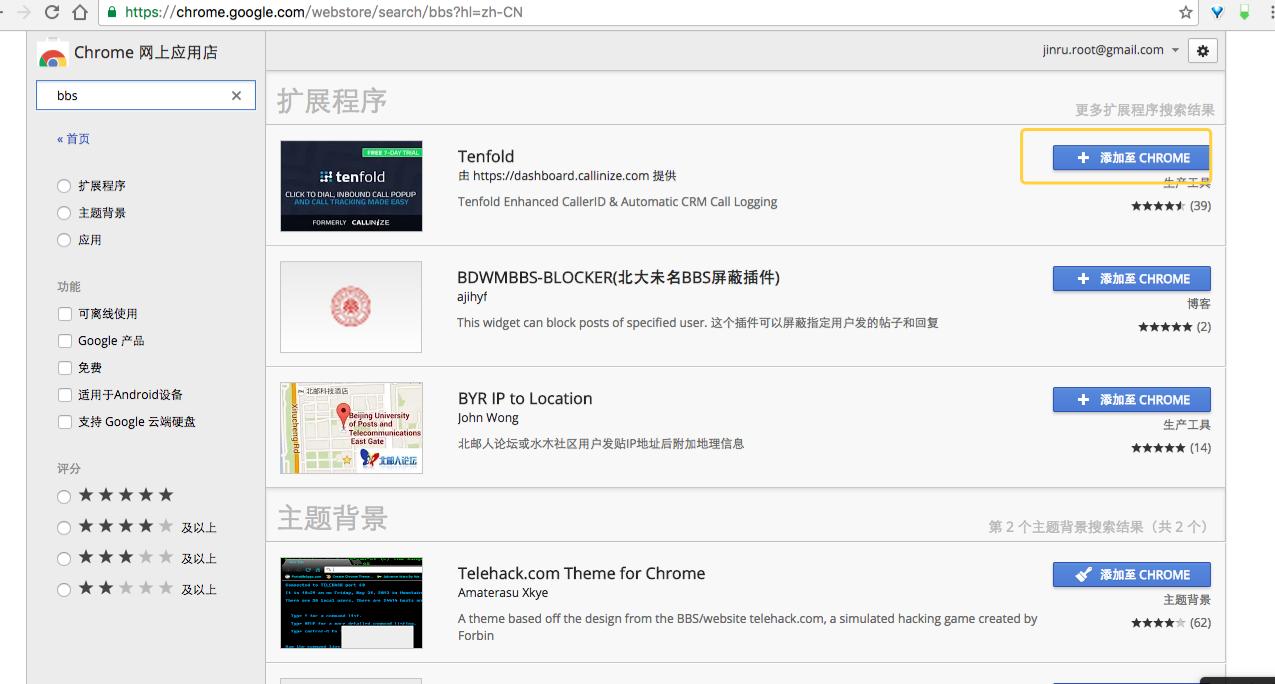 选择你需要安装的插件- 点击如图中的 -> 添加至Chrome