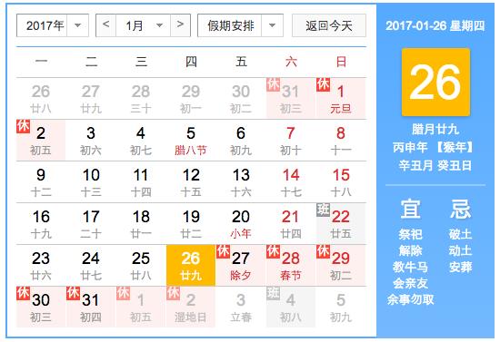 今天是除夕!贴春联、吃饺子、敬神、迎祖!