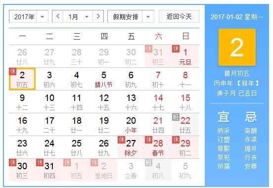 今天是2017年1月2日,农历十二月初五- 还有24天过年!