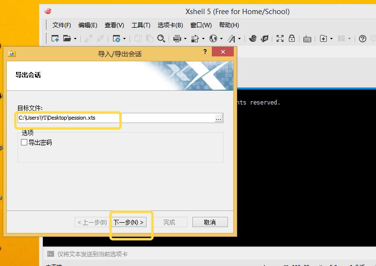 如何导出Xshell中的服务器记录-密码-设置等等!