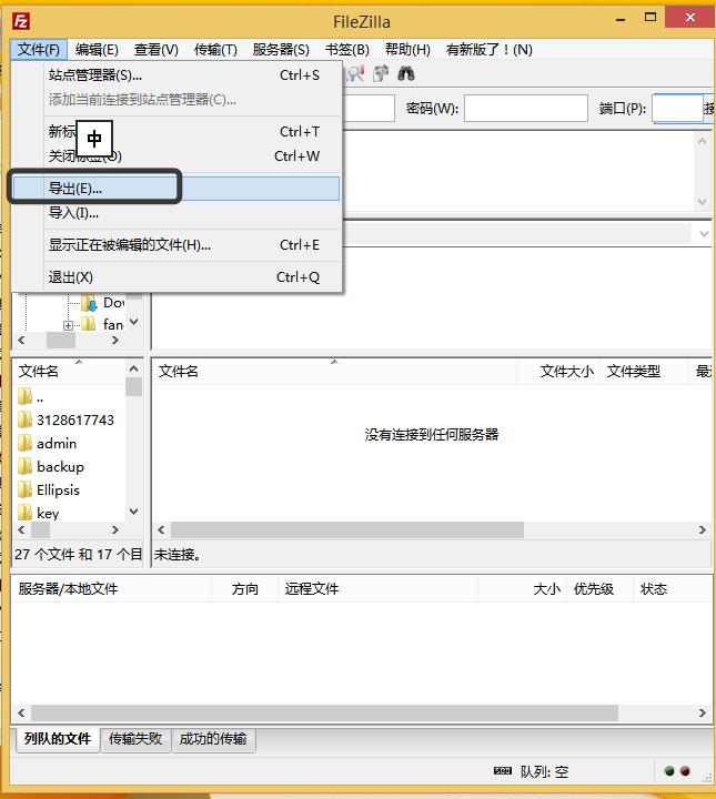 如何导出FileZilla-FTP中的站点以及设置记录!