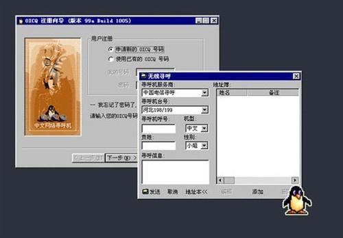 QQ十八年了--- 看看最开始的QQ界面!
