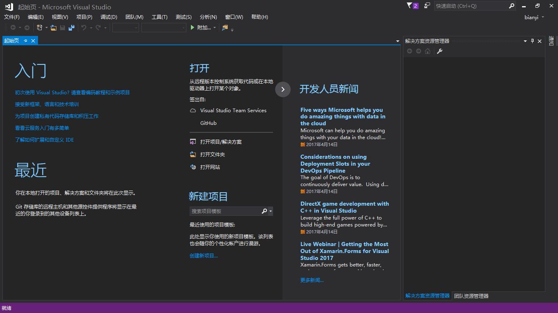 安装了一晚上的Visual Studio 2017,非常失望--还是JetBrains大法好!