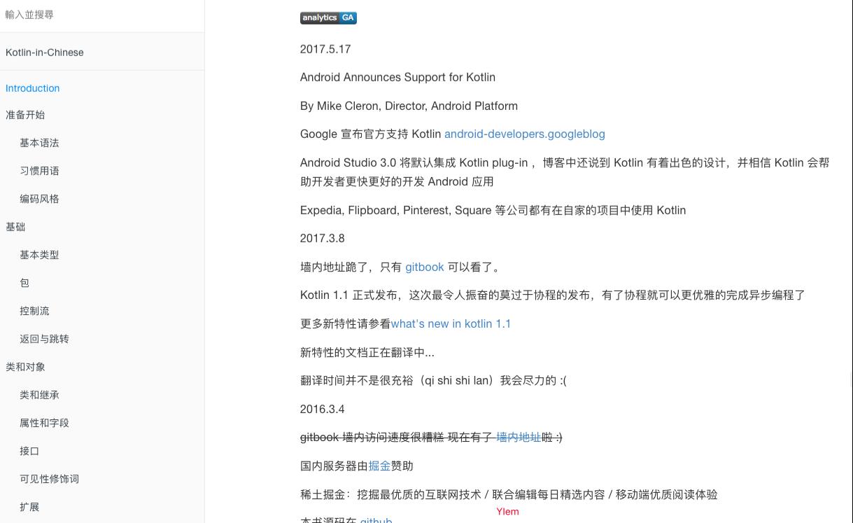 记录俩个网址!Kotlin 中文文档!