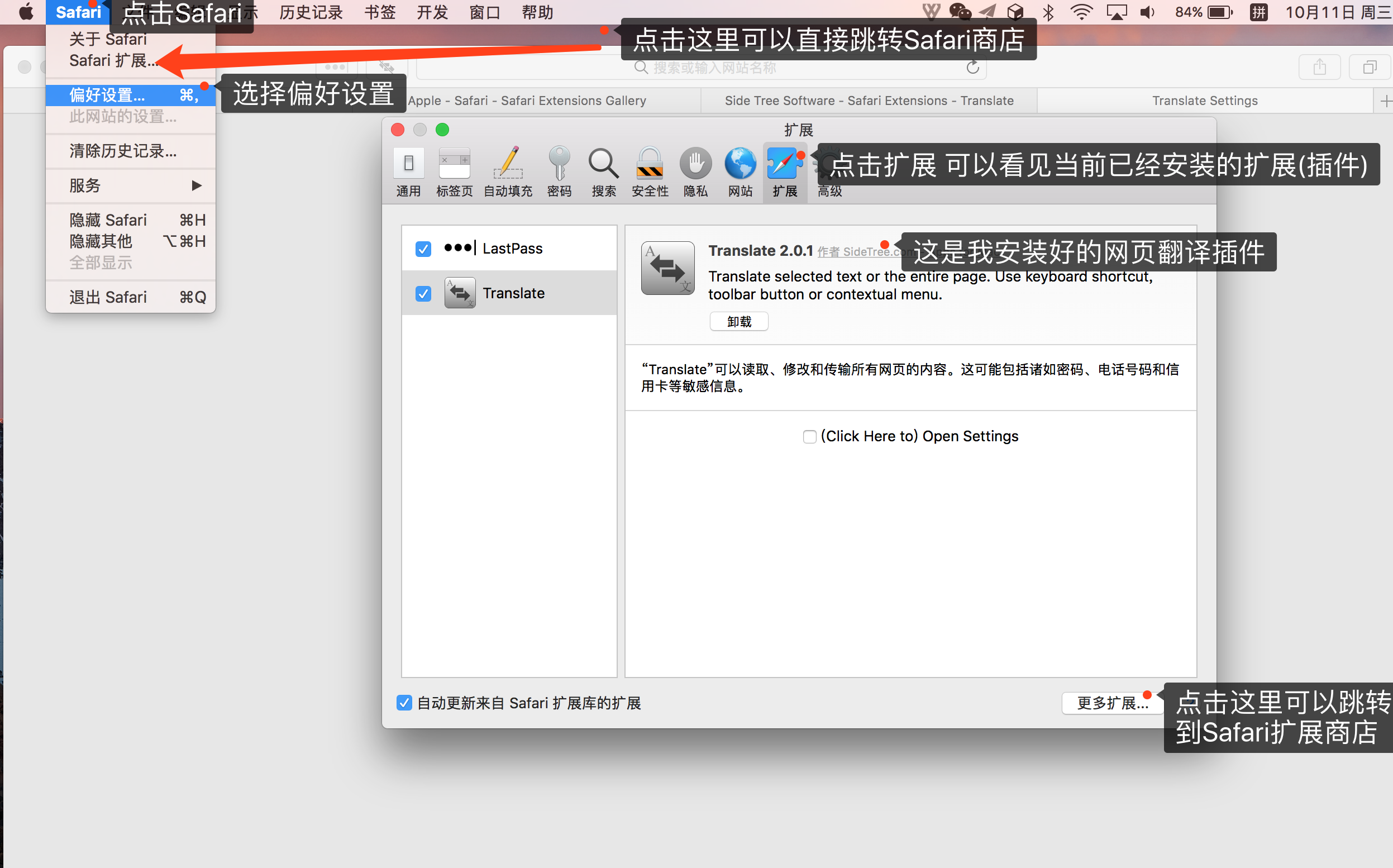 Safari浏览器安装网页翻译插件(扩展)的方法