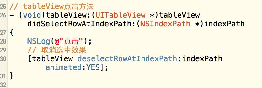 iOS_ui_UItableView-tableView点击方法
