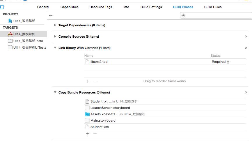 iOS-UI-XML数据解析-程序编译不通过,警告libxml2.tbd 解决方法