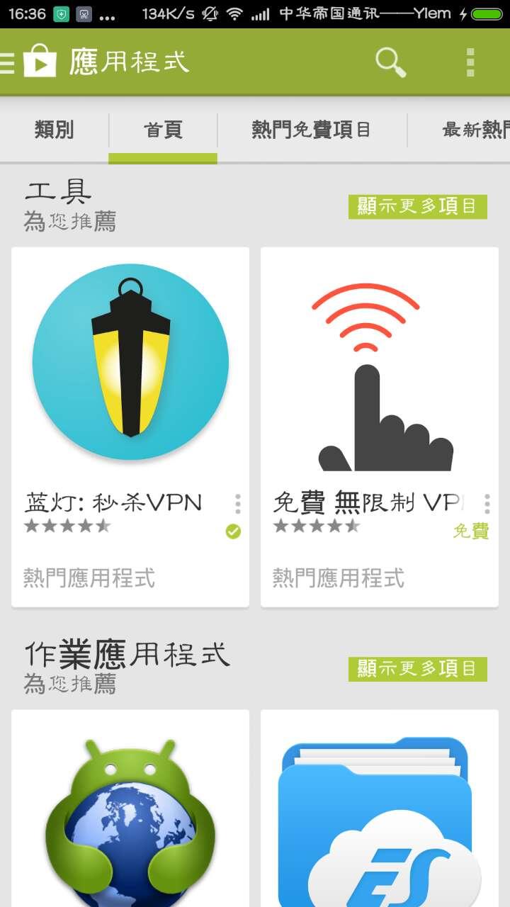 今天给手机装了个 Google Play-看看人家谷歌的应用推荐