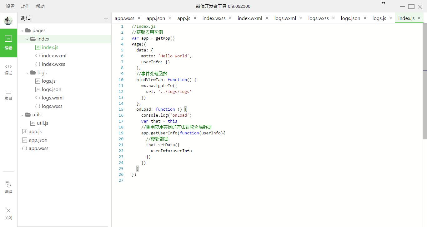 今天试了一把 微信小程序(小应用)-可以不用破解-不要AppId创建项目