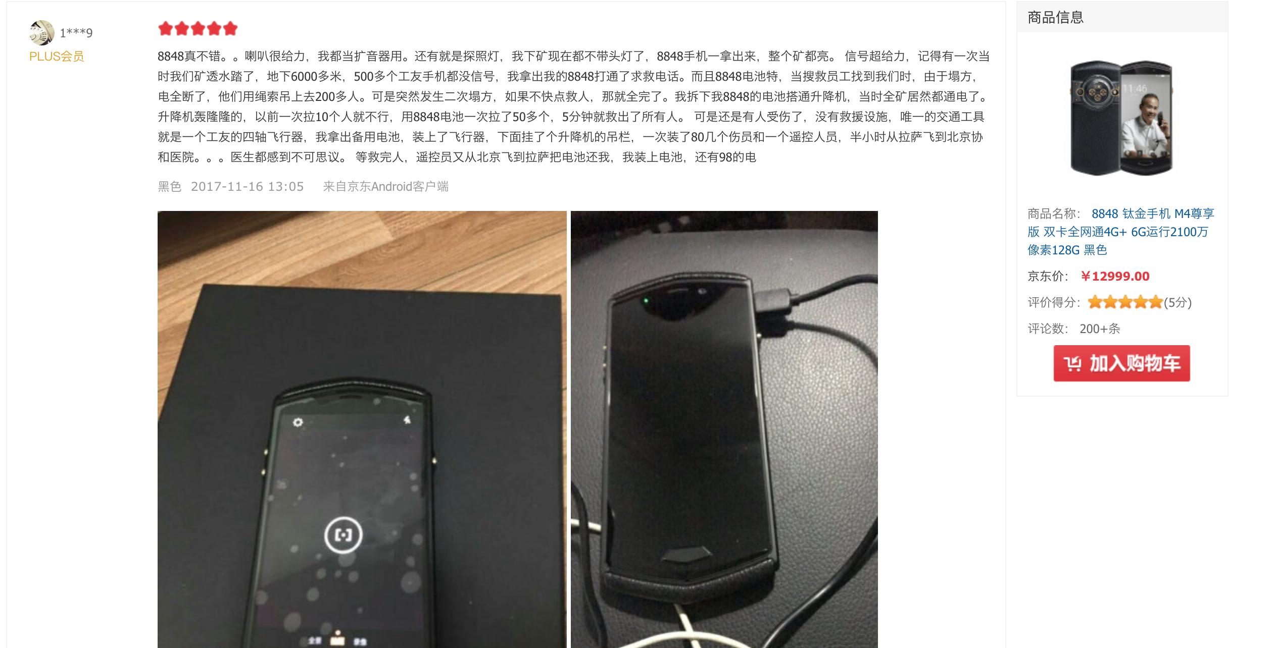 8848手机的京东评论亮了!
