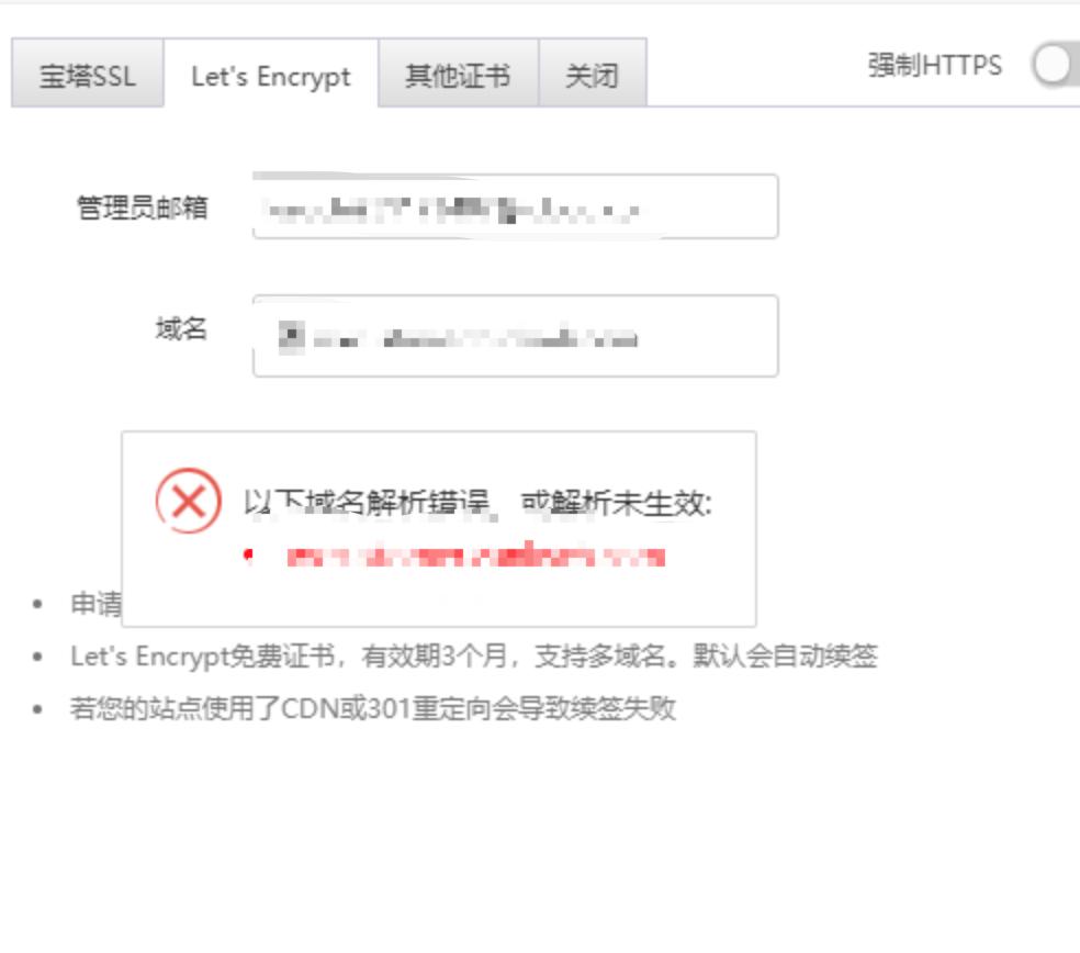 使用宝塔(bt.cn)一键SSL,Let's Encrypt免费证书 提示以下域名解析错误,或解析未生效解决方法