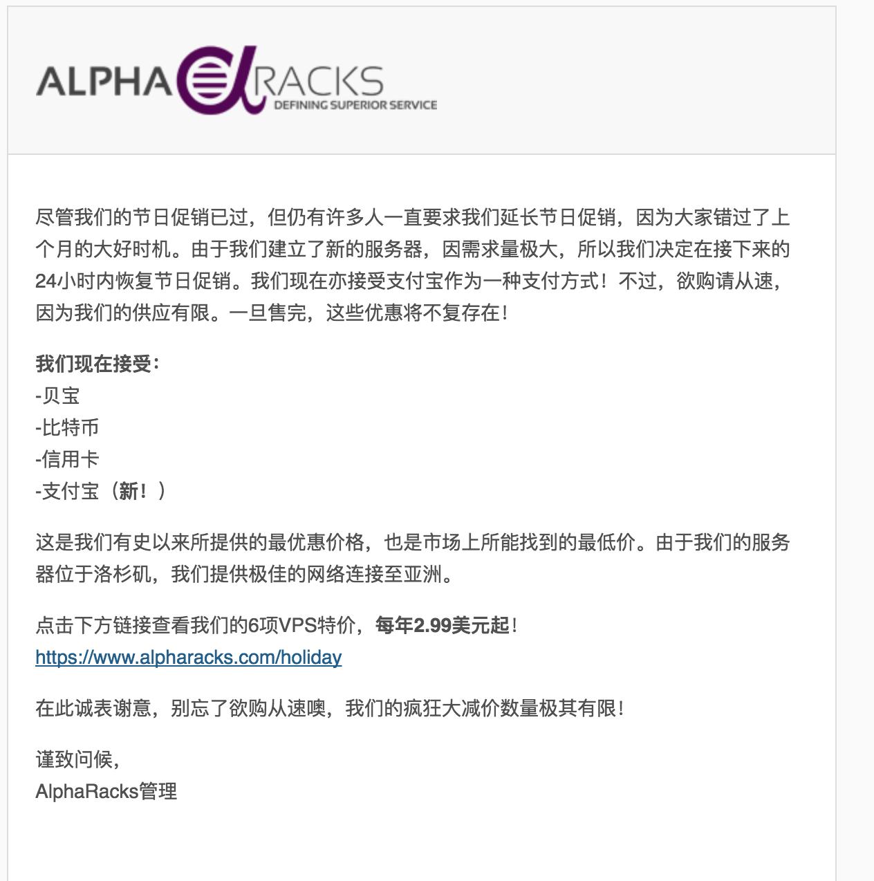 alpharacks疯了,VPS每年2.99美元起!买了吃亏,买了上当!噗。。