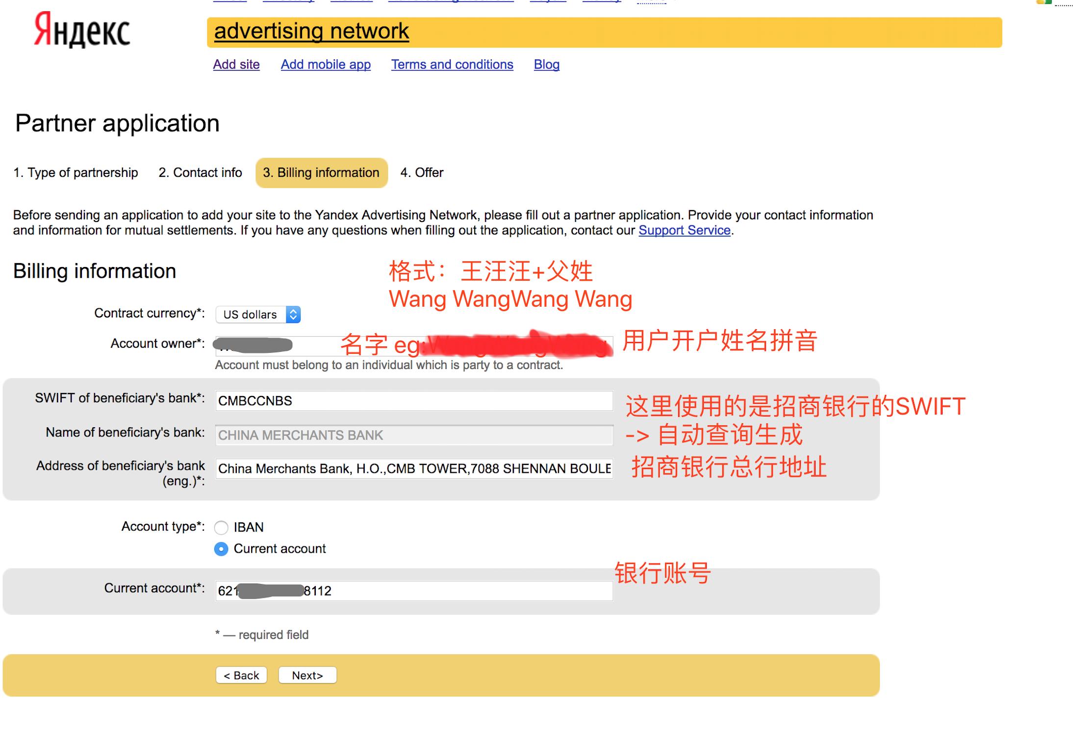 Yandex广告收款信息填写界面
