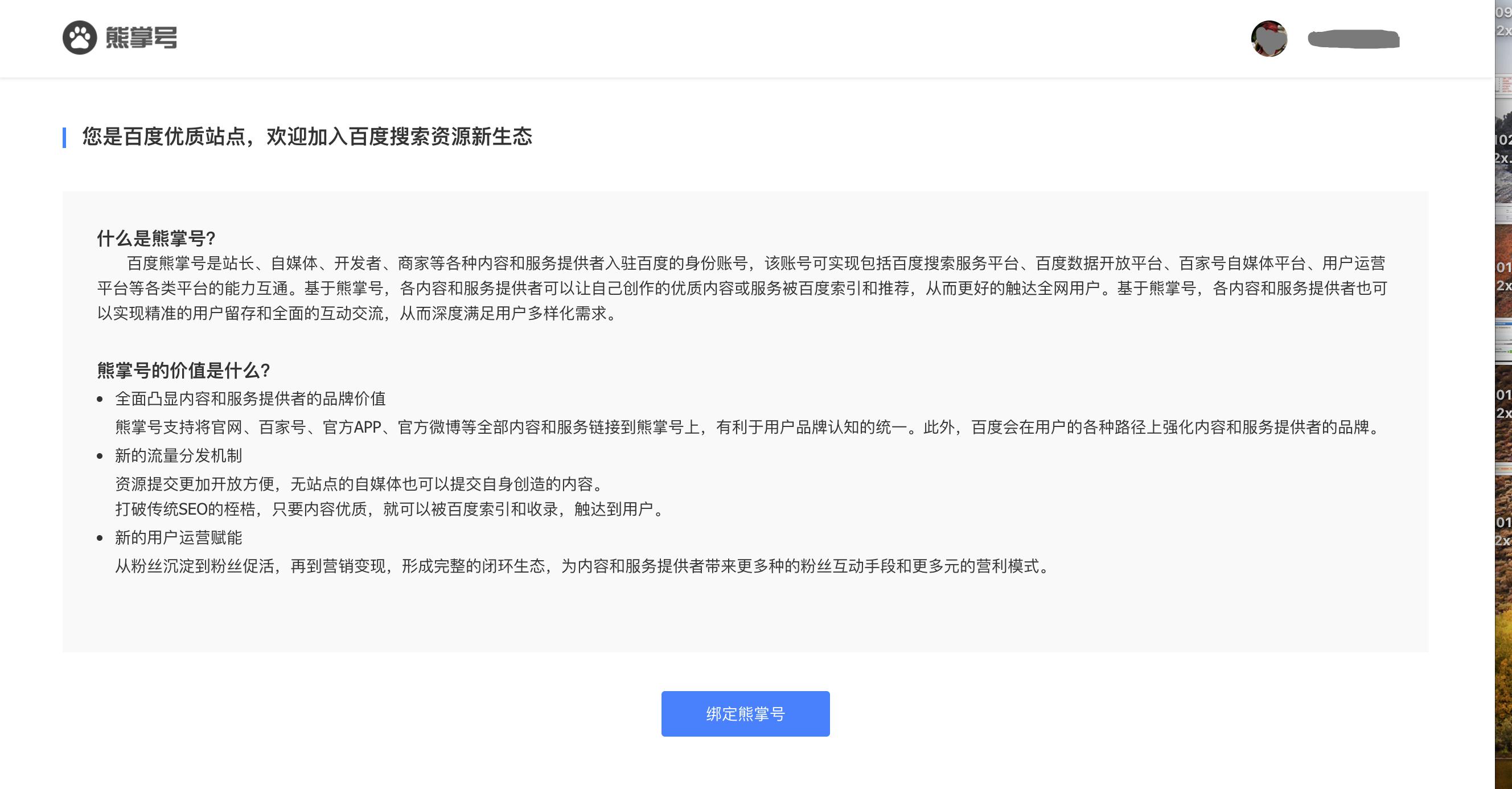 加入百度搜索资源平台,绑定熊掌号